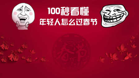 当过年成为一种煎熬?100秒看懂年轻人怎么渡过春节