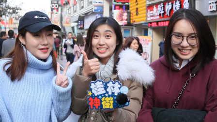 桂林神街访 2017:收到群发的拜年短信该不该回 03