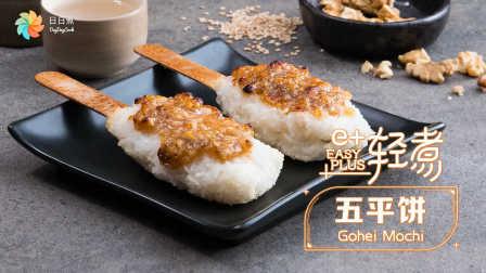 【E+轻煮】五平饼