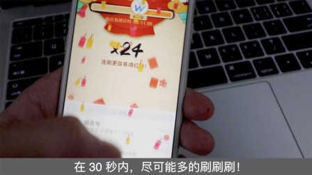 【科技微讯】仅限除夕当晚!快抢 QQ 刷一刷红包