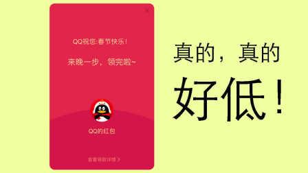 【科技微讯】QQ 红包平均金额,我算出来了:真的低