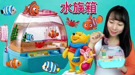 韩国开心小鱼水族箱玩具 新魔力玩具学校