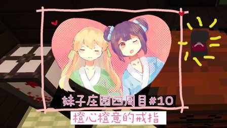 【五歌】妹子庄园4周目#P10——橙心橙意的戒指!