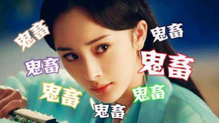 剧有搞头 2017:神剪辑 惨遭鬼畜的《三生三世十里桃花》 01