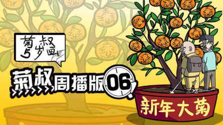 【菊叔5岁画】周播版第6集:祝大家红包滚滚!大菊大力!