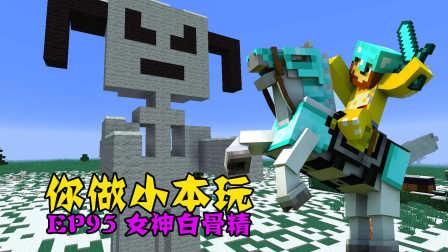 【小本】我的世界你做小本玩EP95〓女神白骨精〓 Minecraft MC搞笑解谜实况解说