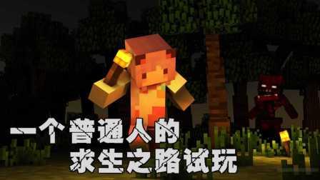 一个普通人的末日求生试玩orP1——黑暗中潜行的怪物!【我的世界&Minecraft】