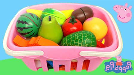 小猪佩奇娃娃水果切切乐过家家亲子游戏 32
