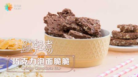 【E+轻煮】巧克力泡面脆脆