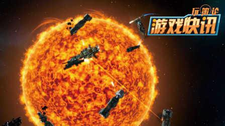 《群星》公布大型DLC预告,全新太空设施种族天赋