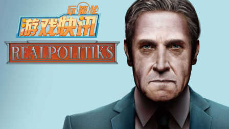 战略游戏《现实政治》将于2月9日发布试玩Demo