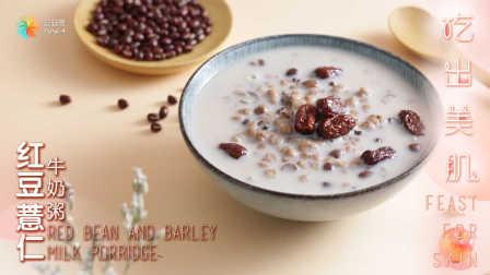 日日煮 2017:红豆薏仁牛奶粥 29