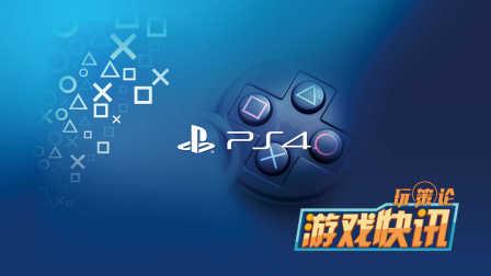 索尼财报:PS4打破前辈PS2年度出货量纪录