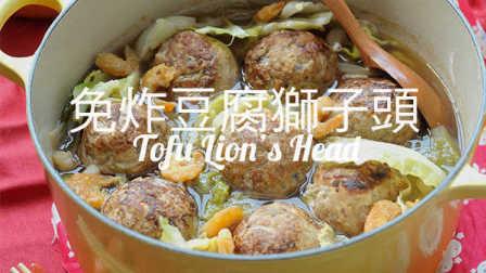 免炸豆腐獅子頭 ~ 霸氣年菜【2017 第 5 集 】