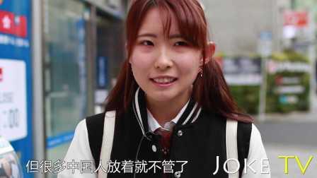 【JokeTV社会实验26】日本人如何评价中国人?(隐藏中国人身份采访到的真实回答)
