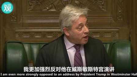 英下议院议长:强烈反对特朗普在议会发表演讲!