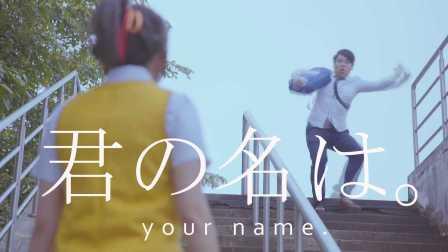 中国翻拍《你的名字》全新预告曝光!
