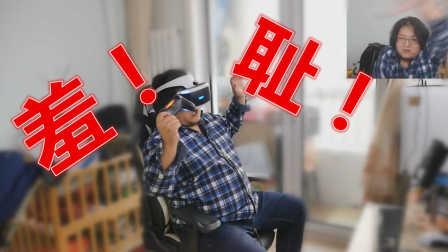 羞耻!自己看自己玩VR的样子太尴尬了!!