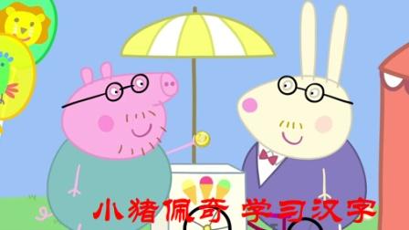 亲子早教 识字29 小猪佩奇学汉字 第二季 粉红猪小妹