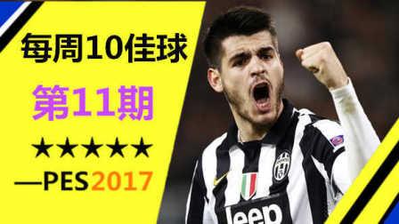 《实况足球2017》TOP10佳球11期:完美★莫拉塔PES2017