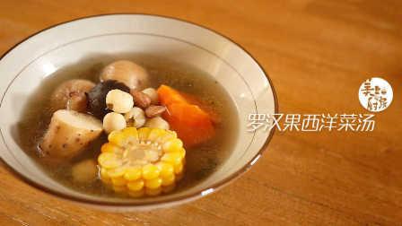 清肺火又饱肚子的罗汉果西洋菜汤