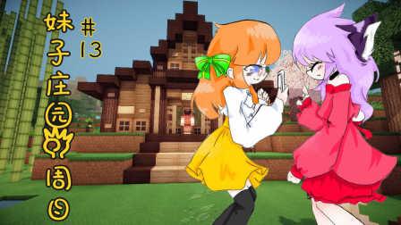 【五歌】妹子庄园4周目#P13——炎岷家的隔壁老闻!