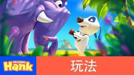 会说话的家族游戏系列:17 我的汉克狗-玩法荟萃