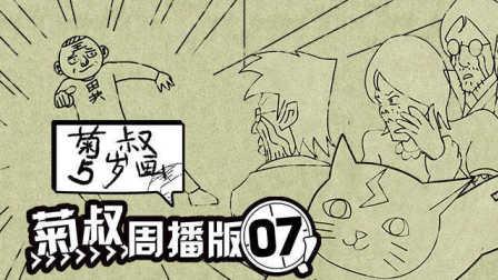 【菊叔5岁画】周播版第7集:每个名留青史的男人背后都有一个助他成就事业的女人
