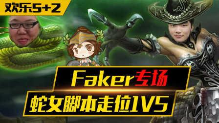 【欢乐五加2】102:Faker专场 蛇女脚本走位1V5