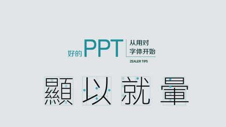 好的 PPT 从用对字体开始