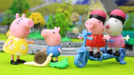 小猪佩奇玩具视频 第一季:看望猪爷爷的路上 小猪佩奇发现了背着房子的蜗牛 遇到了骑自行车的小羊苏西 42