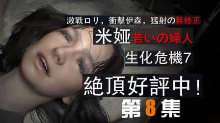 【生化危机7】8,米娅若いの婦人激战ロリの无修正!