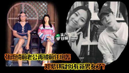 [关八日报]:张雨绮新老公再被前任炮轰  邓紫棋疑似有新男友了?