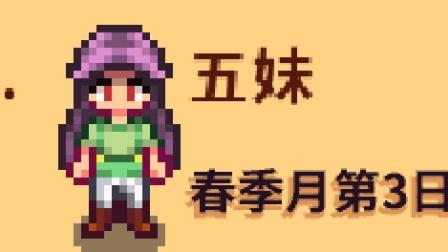 星露谷物语第二季P1——五妹五妹可爱的妹妹!