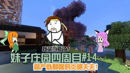 【五歌】妹子庄园4周目#P14——高产似那啥的炎岷夫夫!