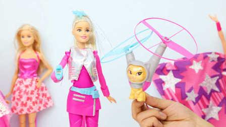 芭比娃娃 会飞的太空猫 电动飞机玩具 芭比之星际大冒险 大电影