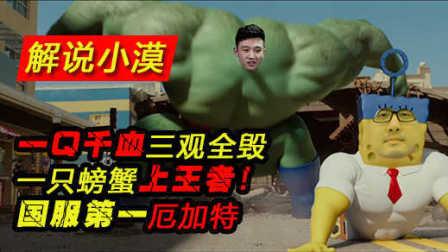 小漠解说:国服第一螃蟹厄加特 一Q千血三观全毁一只螃蟹上王者!的照片
