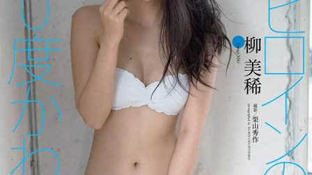 日本女星柳美稀以模特儿身材及灿烂笑容进军写