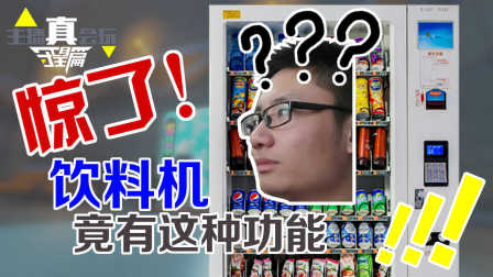 主播真会玩守望篇26:惊了!饮料机竟有这种功能!视频