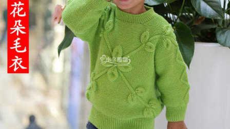 第149集 套头树叶花毛衣(上集)宝宝毛衣编织教程