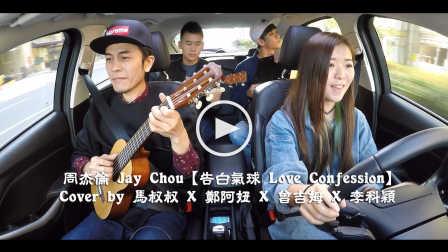 周杰倫 Jay Chou【告白氣球 Love Confession】Cover by 馬叔叔 X 鄭阿妞 X 曾  吉姆 X 李科穎