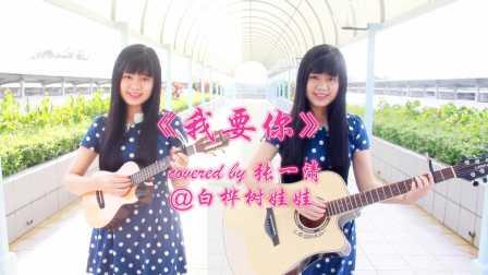 吉他&尤克里里弹唱《我要你》