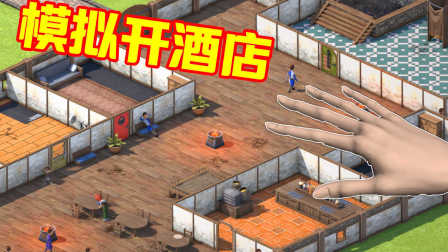 【XY小源】初浅试玩 酒店大亨:龙的宿醉 模拟开古代酒店 男女混合浴