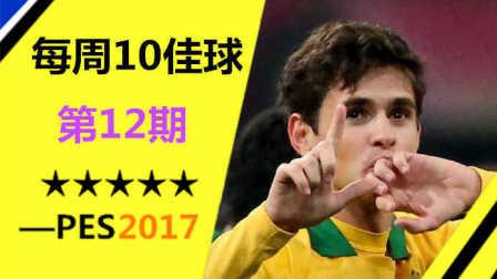 《实况足球2017》TOP10佳球12期:超级★奥斯卡PES2017