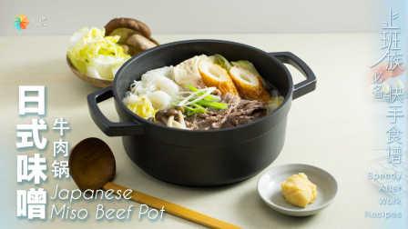 日日煮 2017:日式味噌牛肉锅 44