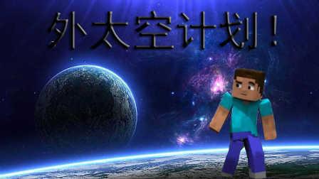 老白我的世界:《外太空计划》~第九集!