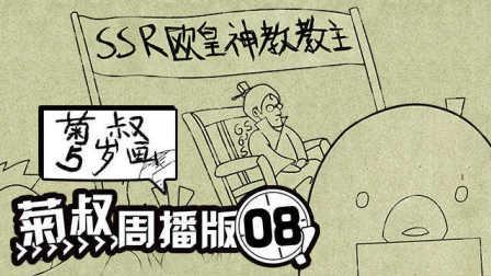 【菊叔5岁画】周播版第8集:咸鱼翻身上帝给你发老婆,策划立功SSR拯救楼市