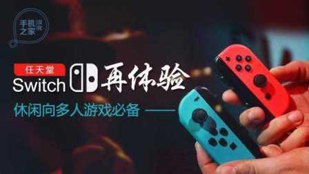 【iMobile汉化No.424】休闲向多人游戏必备 任天堂Switch再体验