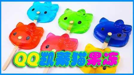 超级QQ凯蒂猫果冻自制;培乐多果冻粘土彩虹手工DIY哟!小猪佩奇火影忍者 #欢乐迪士尼#