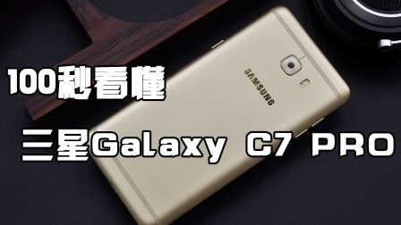 100秒看懂三星Galaxy C7Pro手机